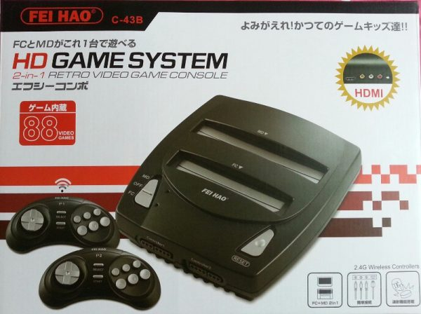 Fei Hao HD console